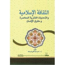 الثقافة الإسلامية والتحديات الفكرية المعاصرة وحقوق الإنسان كتب إسلامية عامة