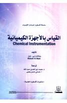 القياس بالأجهزة الكيميائية