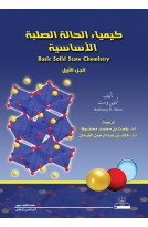 كيمياء الحالة الصلبة الأساسية الجزء الأول