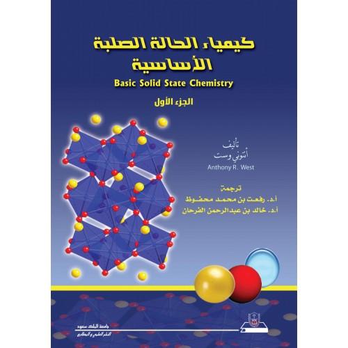 كيمياء الحالة الصلبة الأساسية الجزء الأول كيمياء