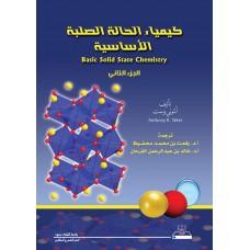كيمياء الحالة الصلبة الأساسية الجزء الثاني كيمياء