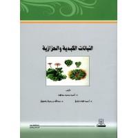 النباتات الكبدية والحزازية