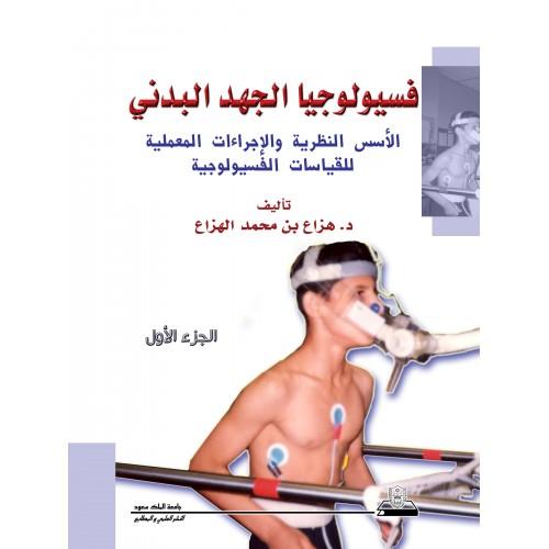 فسيولوجيا الجهد البدني الأسس النظرية والإجراءات المعملية للقياسات الفسيولوجية الجزء الأول علوم طبية