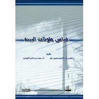 قياس ملوثات البيئة