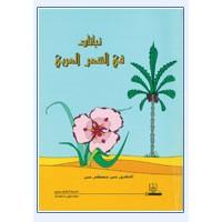 نباتات في الشعر العربي