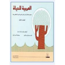 العربية للحياة الكتاب الثالث