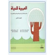 العربية للحياة الكتاب الثاني