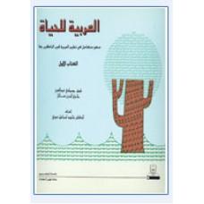العربية للحياة الكتاب الأول