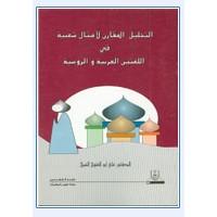 التحليل المقارن لأمثال شعبية في اللغتين العربية والروسية