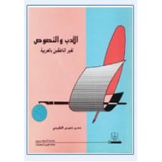 الأدب والنصوص لغير الناطقين بها