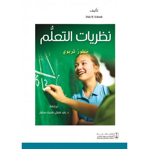 نظريات التعلم منظور تربوي التعليم