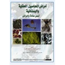 أمراض المحاصيل الحلقية والبستانية أسس عامة وأمراض