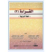 القراءة 3 اللغة التركية