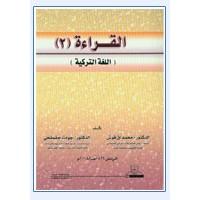 القراءة 2 اللغة التركية