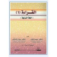 القراءة 1 اللغة التركية