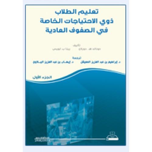 تعليم الطلاب ذوي الاحتياجات الخاصة في الصفوف العادية (ج1) التعليم