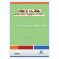 تقييم تأثيرات التنمية