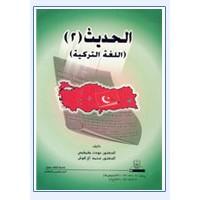الحديث 2 اللغة التركية