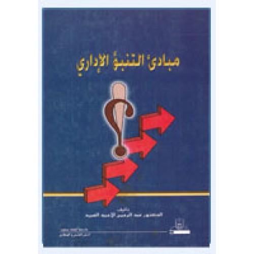 مبادئ التنبؤ الإداري الإدارة
