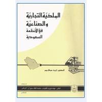 الملكية التجارية والصناعية في الأنظمة السعودية