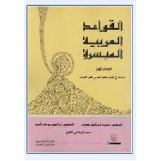 القواعد العربية الميسرة 1