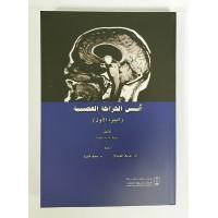 أسس الجراحة العصبية (الجزء الأول)