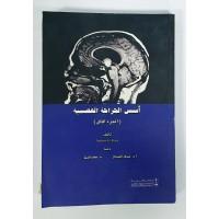 أسس الجراحة العصبية (الجزء الثاني)