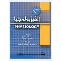 الفيزيولوجيا الجزء الثاني