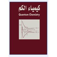 كيمياء الكم الجزء الثاني
