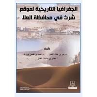 الجغرافيا التاريخية لموقع شرث في محافظة العلا