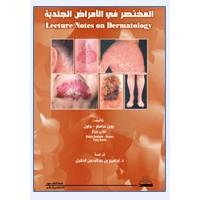 المختصر في الأمراض الجلدية