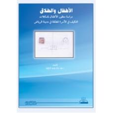 الأطفال والطلاق دراسة منظور الأطفال لمشكلات التكيف في الأسرة المطلقة في مدينة الرياض