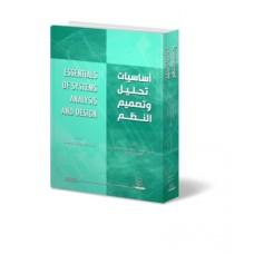 أساسيات تحليل وتصميم النظم