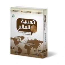 العربية للعالم سلسلة في تعليم اللغة العربية للناطقين بلغات أخرى الكتاب الأول