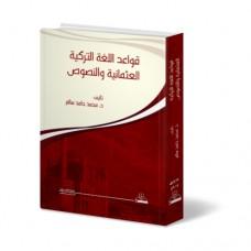 قواعد اللغة التركية العثمانية والنصوص اللغات الأجنبية والقواميس