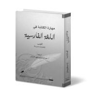 مهارة الكتابة في اللغة الفارسية