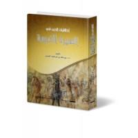 أخلاقيات الحرب في السيرة النبوية