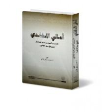 أمالي المخلدي الحسن بن احمد بن محمد المخلدي (المتوفى سنة 389هـ)