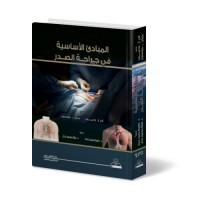 المبادئ الأساسية في جراحة الصدر