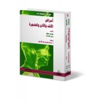 مذكرة محاضرات أمراض الأنف والأذن والحنجرة