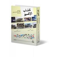 كتاب الإكسبو المرجع الشامل لتخطيط وتنظيم وتصميم وتشغيل المعارض العالمية