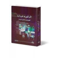 الأدب الشعبي عند العرب والترك الطوبولوغيا والتفاعل المتبادل