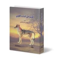 الذئب في الأدب العربي