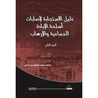 دليل الاستجابة لإصابات اسلحة الابادة الجماعية والارهاب الجزء الثاني