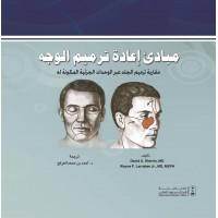 مبادئ إعادة ترميم الوجه