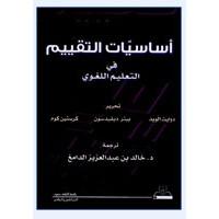 أساسيات التقييم في التعليم اللغوي