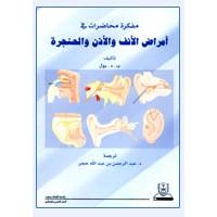 مفكرة محاضرات في أمراض الأنف والأذن والحنجرة