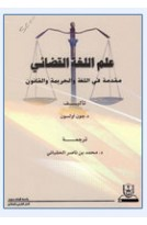 علم اللغة القضائي