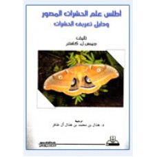 أطلس علم الحشرات المصور ودليل تعريف الحشرات