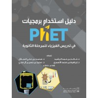 دليل استخدام برمجيات PhET في تدريس الفيزياء للمرحلة الثانوية